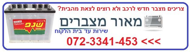 מאור מצברים תל אביב
